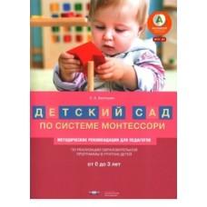 Система Монтессори. Разновозрастная группа детей от 0 до 3 лет. Методические рекомендации
