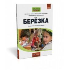 Основная образовательная программа дошкольного образования «Березка»