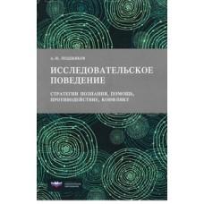 Исследовательское поведение: стратегии познания, помощь, противодействие, конфликт
