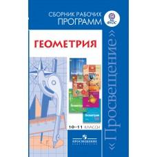 Геометрия. Сборник рабочих программ. 10-11 классы. Базовый и углублённый уровни.