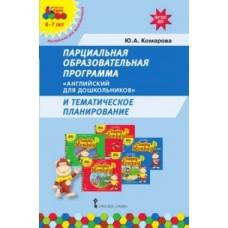 """Парциальная образовательная программа """"Английский для дошкольников"""" и тематическое планирование. ФГОС ДО"""