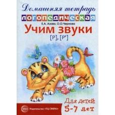 """Домашняя логопедическая тетрадь для детей 5-7 лет. Учим звуки """"Р"""", """"Рь"""""""
