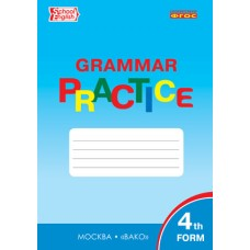 Английский язык.  Грамматический тренажёр. 4 класс
