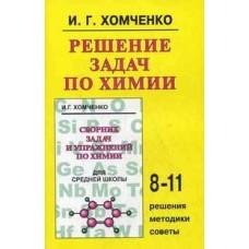 Решение задач по химии для средней школы. 8-11 классы. Решения, методики, советы