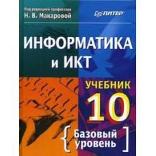 Информатика и ИКТ. Учебник. 10 класс. Базовый уровень