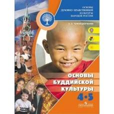 Основы буддийской культуры. 4-5 класс. Учебное пособие. ФГОС