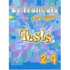 Твой друг французский язык. 2-4 классы. Тестовые и контрольные задания. ФГОС