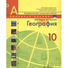 География. 10 класс. Учебник. Базовый уровень. ФГОС