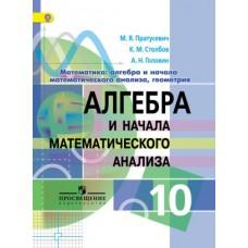 Алгебра и начала математического анализа. 10 класс. Профильный уровень. ФГОС
