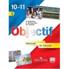 Французский язык. 10-11 класс. Учебник. С online поддержкой. ФГОС