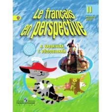 Французский язык. 2 класс. Учебник. Комплект в 2-х частях. Часть 1. С online поддержкой. Углубленный уровень. ФГОС