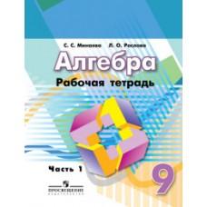 Алгебра. Рабочая тетрадь. 9 класс. Комплект в 2-х частях. Часть 1. УМК Дорофеева