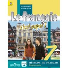 Твой друг французский язык. 7 класс. Учебник с online поддержкой. Комплект в 2-х частях. Часть 1. ФГОС