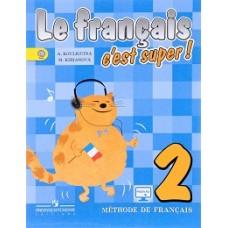 Твой друг французский язык. 2 класс. Учебник С online поддержкой. ФГОС