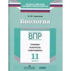 Биология. 11 класс. Всероссийские проверочные работы. Тренинг, контроль, самооценка