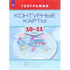 Контурные карты. География. 10-11 класс