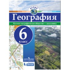 Атлас. География. 6 класс. Русское географическое общество