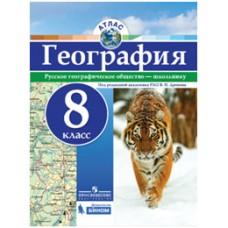 Атлас. География. 8 класс. Русское географическое общество