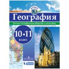 Атлас. География. 10-11 класс. Русское географическое общество