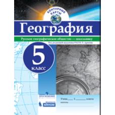 Контурные карты. География. 5 класс. Русское географическое общество