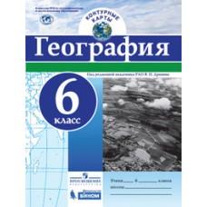 Контурные карты. География. 6 класс. Русское географическое общество