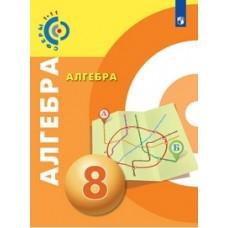 Алгебра. 8 класс. Учебное пособие