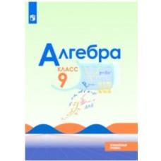 Алгебра. 9 класс. Учебное пособие. Углубленное изучение