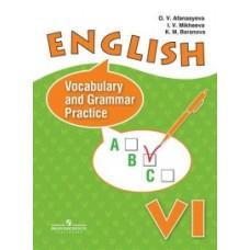 Английский язык. 6 класс. Лексико-грамматический практикум. ФГОС