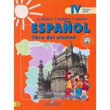 Испанский язык. 4 класс. Учебник. В 2 частях. Часть 2. С online поддержкой. ФГОС