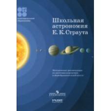 Школьная астрономия Е.К. Страута. Методические рекомендации