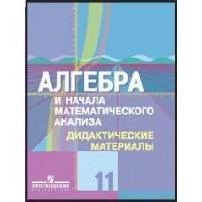 Алгебра и начала математического анализа. 11 класс. Профильный уровень. Дидактические материалы