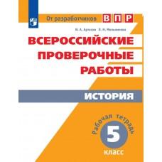 Всероссийские проверочные работы. История. Рабочая терадь. 5 класс