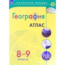 География. Атлас. 8-9  классы. УМК Полярная звезда