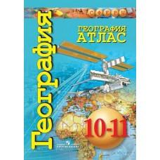 География. Атлас. 10-11 классы. Базовый уровень. УМК Сферы
