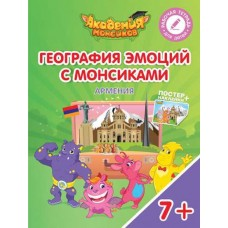 География эмоций с Монсиками. Армения