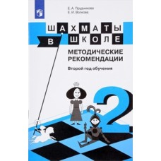 Шахматы.  2 год обучения. Шахматы в школе. Методическое пособие