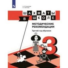 Шахматы.  3 год обучения. Шахматы в школе. Методическое пособие