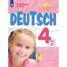 Немецкий язык. 4 класс. Вундеркинды Плюс. Учебное пособие. Углубленное изучение. Комплект в 2-х частях. Часть 1
