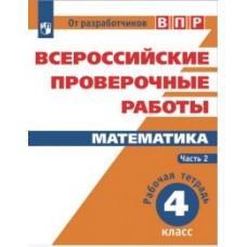 Всероссийские проверочные работы-2018. Математика. 4 класс. Комплект 2-х частях. Часть 2