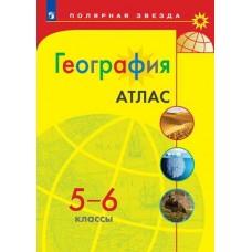 География. Атлас. 5-6 классы. УМК Полярная звезда