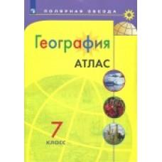 География. Атлас. 7 класс. УМК Полярная звезда