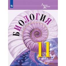 Биология. 11 кл.Углублённый уровень. Учебное пособие