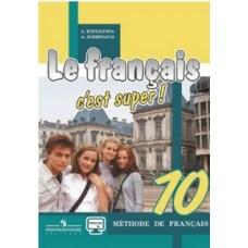 Французский язык. 10 класс. Твой друг французский язык. Учебное пособие. ФГОС