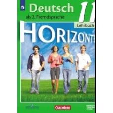 Немецкий язык. Горизонты. 11 класс. Учебник. Базовый и углубленный уровни