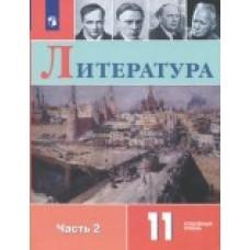 Литература. 11 класс. Учебное пособие. Углубленный уровень. В 2-х частях. Часть 2