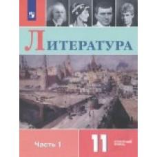 Литература. 11 класс. Учебное пособие. Углубленный уровень. В 2-х частях. Часть 1