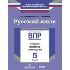 ВПР. Русский язык. 5 класс. Тренинг, контроль, самооценка