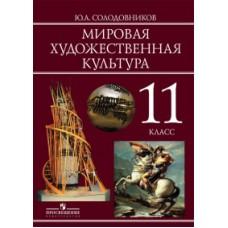 Мировая художественная культура. 11 класс. Учебное пособие