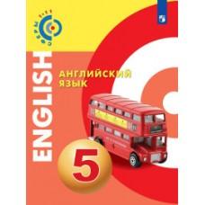 Английский язык. 5 класс. Учебное пособие. УМК Сферы
