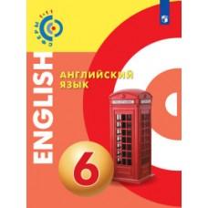 Английский язык. 6 класс. Учебное пособие. УМК Сферы